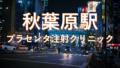 img 5e513a940726a 120x68 - 赤坂・赤坂見附駅:プラセンタ注射の最安はココ!全14クリニック比較