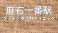 img 5e513f5356bfa 120x68 - 秋葉原駅:プラセンタ注射の最安はココ!全6クリニック比較