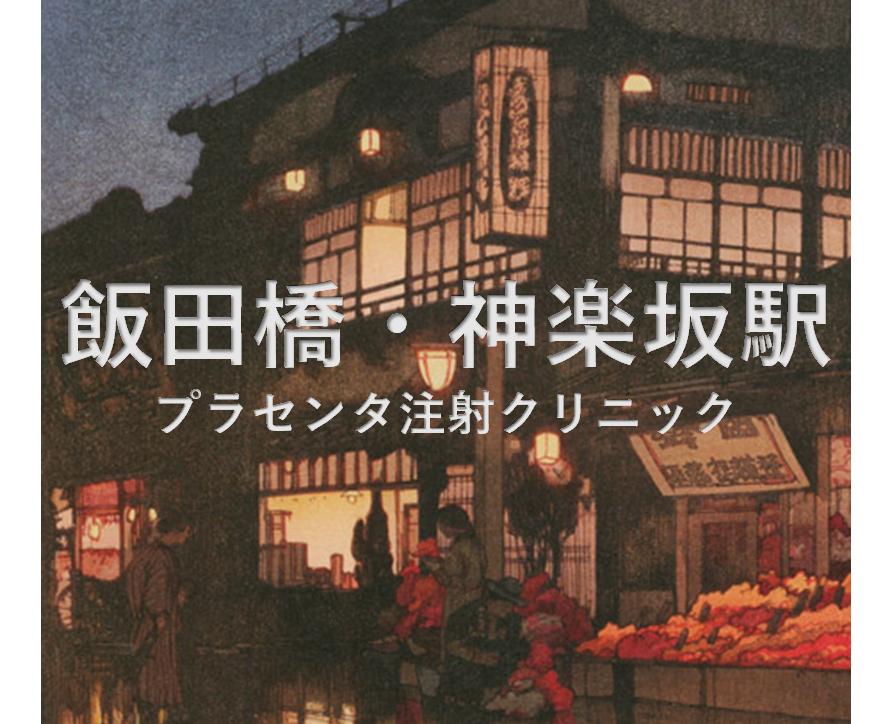 img 5e5148dca3dac - 飯田橋駅・神楽坂駅:プラセンタ注射の最安はココ!全11クリニック比較