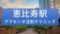 img 5e51f5776ca24 120x68 - 大井町駅:プラセンタ注射の最安はココ!全8クリニック比較