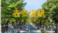 img 5e5207291580d 120x68 - 神田駅:プラセンタ注射の最安はココ!全6クリニック比較
