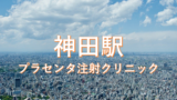 img 5e5210f3208da 160x90 - 神田駅:プラセンタ注射の最安はココ!全6クリニック比較