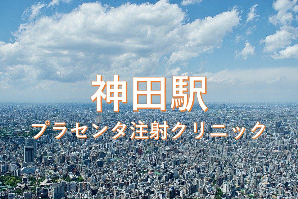 img 5e5210f3208da - 神田駅:プラセンタ注射の最安はココ!全6クリニック比較