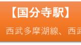 img 5e521de6eccb8 160x90 - 国分寺駅:プラセンタ注射の最安はココ!全3クリニック比較