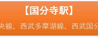 img 5e521de6eccb8 320x124 - 国分寺駅:プラセンタ注射の最安はココ!全3クリニック比較