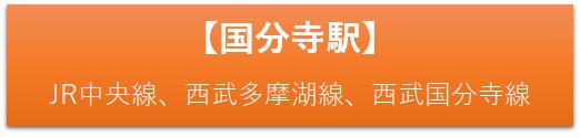 img 5e521de6eccb8 - 国分寺駅:プラセンタ注射の最安はココ!全3クリニック比較