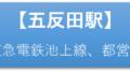 img 5e522058dc003 120x68 - 国分寺駅:プラセンタ注射の最安はココ!全3クリニック比較
