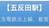img 5e522058dc003 160x90 - 五反田駅:プラセンタ注射の最安はココ!全7クリニック比較