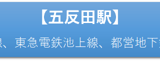 img 5e522058dc003 320x124 - 五反田駅:プラセンタ注射の最安はココ!全7クリニック比較
