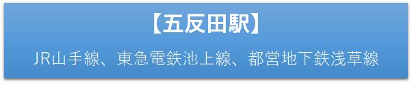 img 5e52572120f79 - 五反田駅:プラセンタ注射の最安はココ!全7クリニック比較