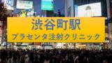 img 5e5285f730495 160x90 - 渋谷駅:プラセンタ注射の最安はココ!全27クリニック比較