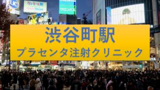 img 5e5285f730495 320x180 - 渋谷駅:プラセンタ注射の最安はココ!全27クリニック比較