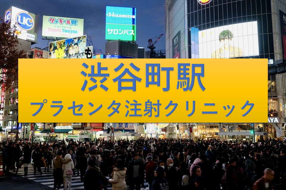 img 5e5285f730495 - 渋谷駅:プラセンタ注射の最安はココ!全27クリニック比較
