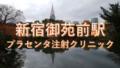 img 5e528cd06091d 120x68 - 渋谷駅:プラセンタ注射の最安はココ!全27クリニック比較