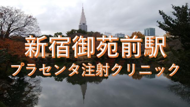img 5e528cd06091d - 新宿御苑前駅:プラセンタ注射の最安はココ!全7クリニック比較