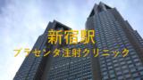 img 5e528f7a8e5ef 160x90 - 新宿駅:プラセンタ注射の最安はココ!全60クリニック比較