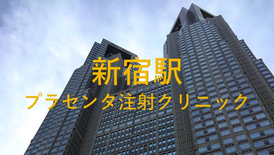 img 5e528f7a8e5ef - 新宿駅:プラセンタ注射の最安はココ!全60クリニック比較