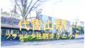 img 5e532086325e1 120x68 - 新橋・汐留駅:プラセンタ注射の最安はココ!全20クリニック比較