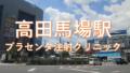 img 5e53231771a0a 120x68 - 立川駅:プラセンタ注射の最安はココ!全13クリニック比較