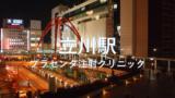 img 5e532547bdb99 160x90 - 立川駅:プラセンタ注射の最安はココ!全13クリニック比較