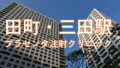 img 5e534161babf0 120x68 - 立川駅:プラセンタ注射の最安はココ!全13クリニック比較
