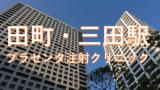 img 5e534161babf0 160x90 - 田町・三田駅:プラセンタ注射の最安はココ!全8クリニック比較