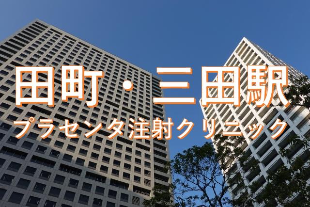 img 5e534161babf0 - 田町・三田駅:プラセンタ注射の最安はココ!全8クリニック比較