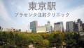img 5e5344bfeedb1 120x68 - 中野駅:プラセンタ注射の最安はココ!全4クリニック比較