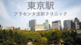 img 5e5344bfeedb1 160x90 - 東京駅:プラセンタ注射の最安はココ!全11クリニック比較