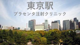 img 5e5344bfeedb1 320x180 - 東京駅:プラセンタ注射の最安はココ!全11クリニック比較