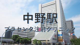 img 5e53487d24980 320x180 - 中野駅:プラセンタ注射の最安はココ!全4クリニック比較