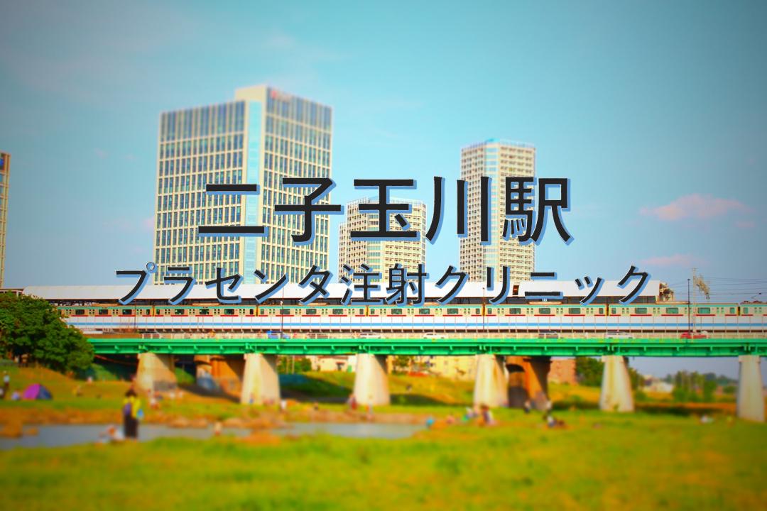img 5e539680dc8bf - 二子玉川駅:プラセンタ注射の最安はココ!全6クリニック比較
