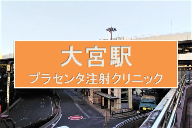 img 5e54c3757bf6c - 大宮駅:プラセンタ注射の最安はココ!全13クリニック比較